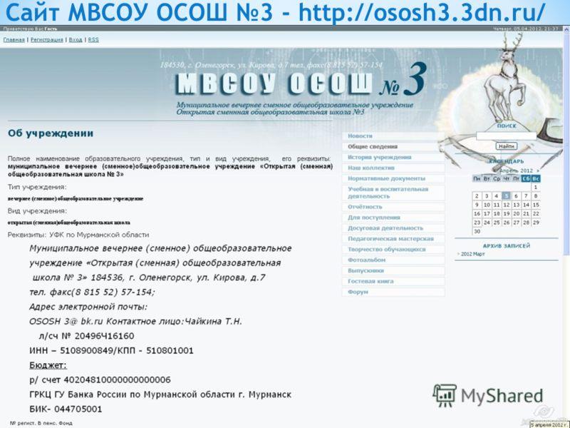 Сайт МВСОУ ОСОШ 3 - http://ososh3.3dn.ru/