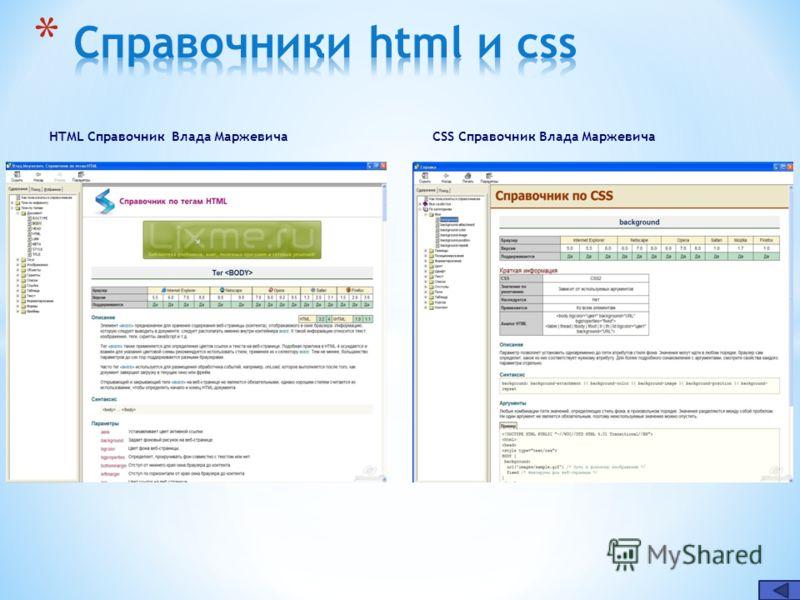 HTML Справочник Влада Маржевича CSS Справочник Влада Маржевича
