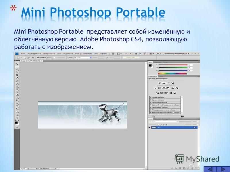 Mini Photoshop Portable представляет собой изменённую и облегчённую версию Adobe Photoshop CS4, позволяющую работать с изображением.