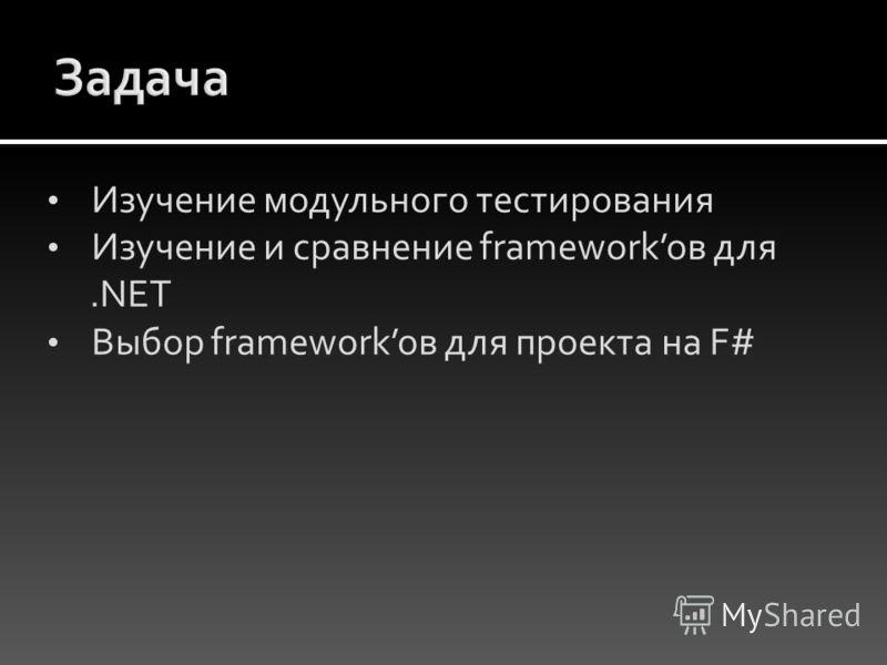 Изучение модульного тестирования Изучение и сравнение frameworkов для.NET Выбор frameworkов для проекта на F#
