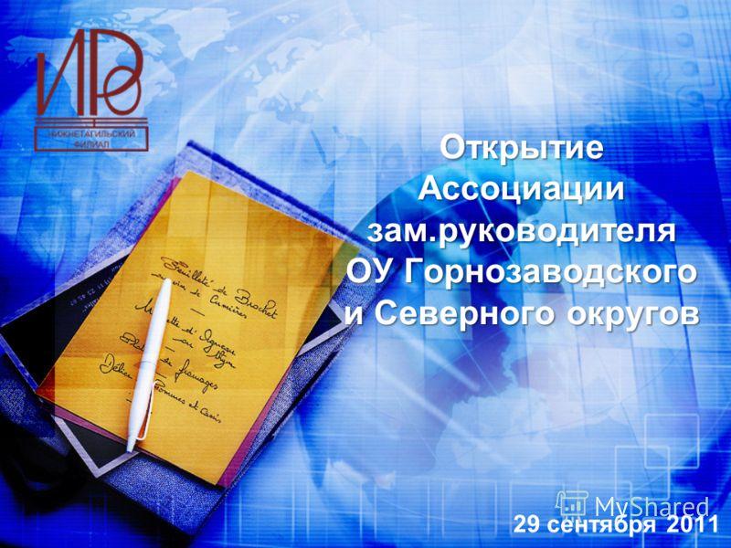 Открытие Ассоциации зам.руководителя ОУ Горнозаводского и Северного округов 29 сентября 2011