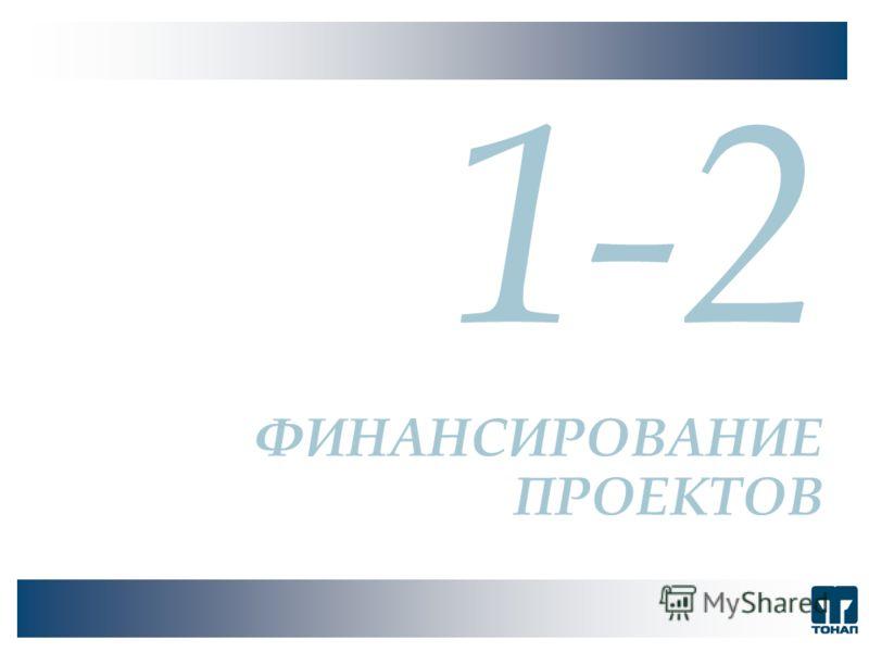 1-2 ФИНАНСИРОВАНИЕ ПРОЕКТОВ