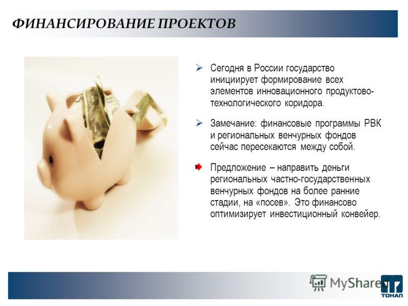 Сегодня в России государство инициирует формирование всех элементов инновационного продуктово- технологического коридора. Замечание: финансовые программы РВК и региональных венчурных фондов сейчас пересекаются между собой. Предложение – направить ден