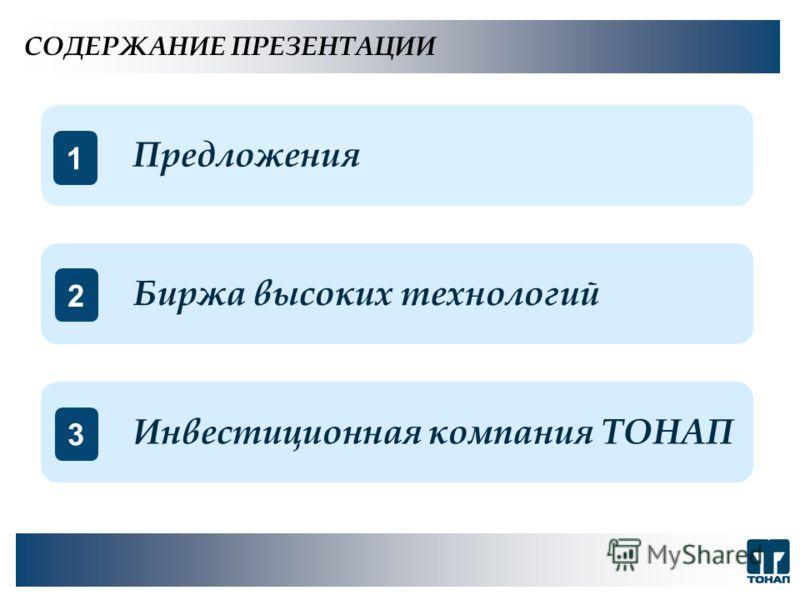 Предложения 1 Биржа высоких технологий 2 Инвестиционная компания ТОНАП 3 СОДЕРЖАНИЕ ПРЕЗЕНТАЦИИ