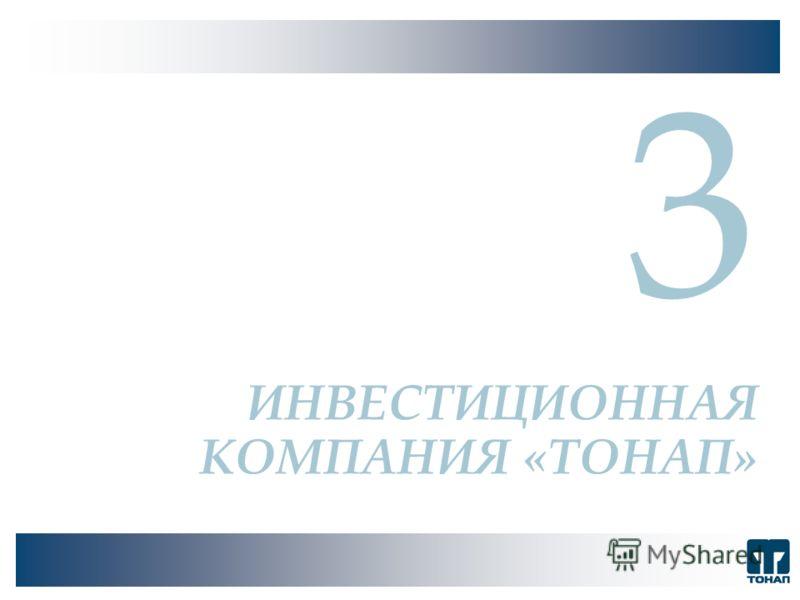 3 ИНВЕСТИЦИОННАЯ КОМПАНИЯ «ТОНАП»