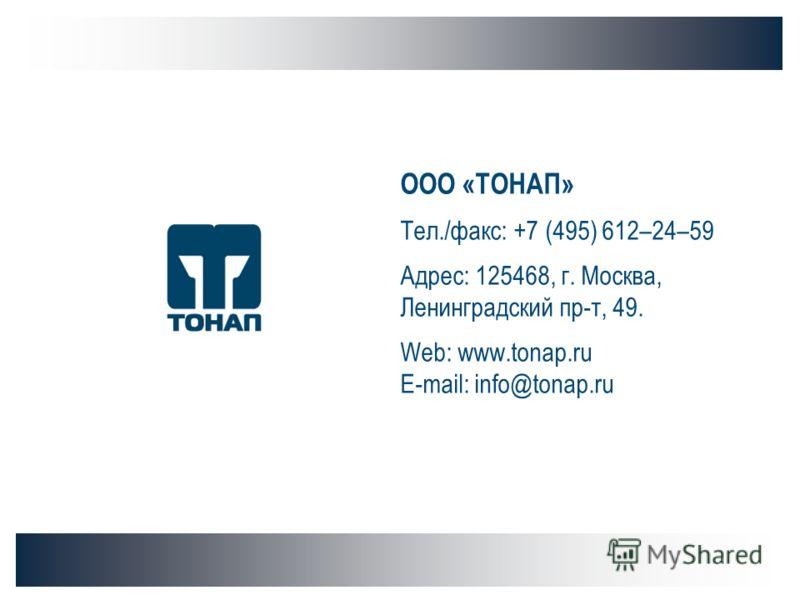 ООО «ТОНАП» Тел./факс: +7 (495) 612–24–59 Адрес: 125468, г. Москва, Ленинградский пр-т, 49. Web: www.tonap.ru E-mail: info@tonap.ru