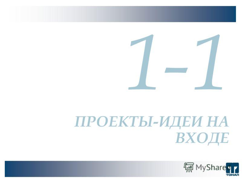 1-1 ПРОЕКТЫ-ИДЕИ НА ВХОДЕ