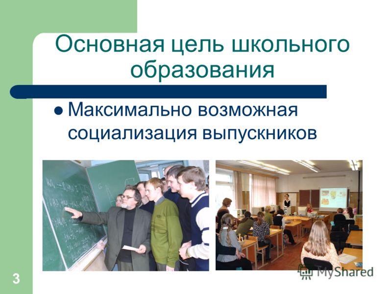 3 Основная цель школьного образования Максимально возможная социализация выпускников