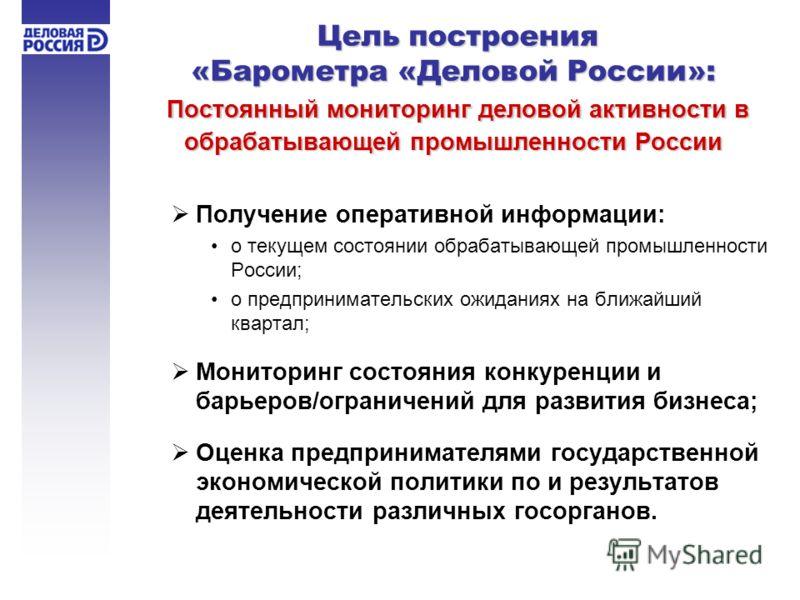 Цель построения «Барометра «Деловой России»: Постоянный мониторинг деловой активности в обрабатывающей промышленности России Цель построения «Барометра «Деловой России»: Постоянный мониторинг деловой активности в обрабатывающей промышленности России