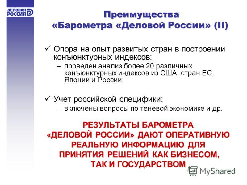 Преимущества «Барометра «Деловой России» (II) Преимущества «Барометра «Деловой России» (II) Опора на опыт развитых стран в построении конъюнктурных индексов: –проведен анализ более 20 различных конъюнктурных индексов из США, стран ЕС, Японии и России