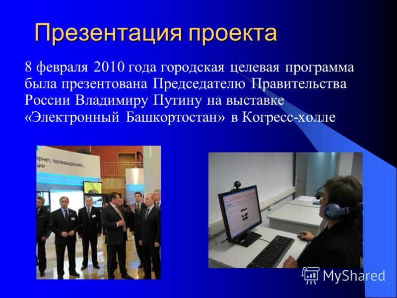 Презентация проекта 8 февраля 2010 года городская целевая программа была презентована Председателю Правительства России Владимиру Путину на выставке «Электронный Башкортостан» в Когресс-холле