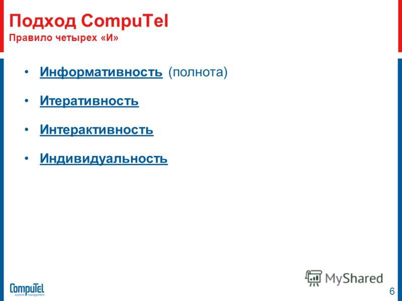 Подход CompuTel Правило четырех «И» Информативность (полнота) Итеративность Интерактивность Индивидуальность 6