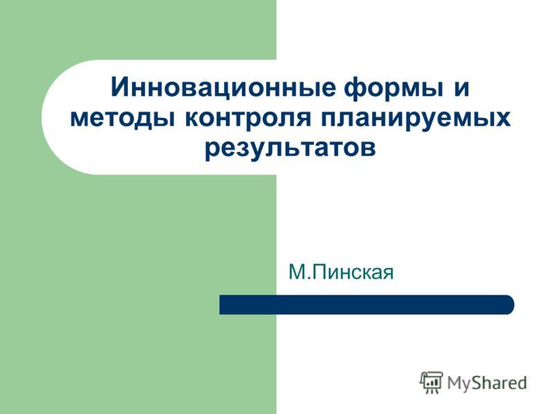 Инновационные формы и методы контроля планируемых результатов М.Пинская