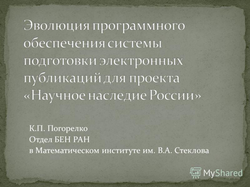 К.П. Погорелко Отдел БЕН РАН в Математическом институте им. В.А. Стеклова