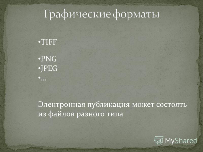 TIFF PNG JPEG … Электронная публикация может состоять из файлов разного типа
