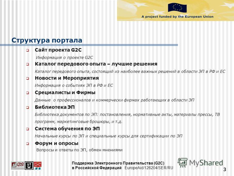 Структура портала Сайт проекта G2C Информация о проекте G2C Каталог передового опыта – лучшие решения Каталог передового опыта, состоящий из наиболее важных решений в области ЭП в РФ и ЕС Новости и Мероприятия Информация о событиях ЭП в РФ и ЕС Среци