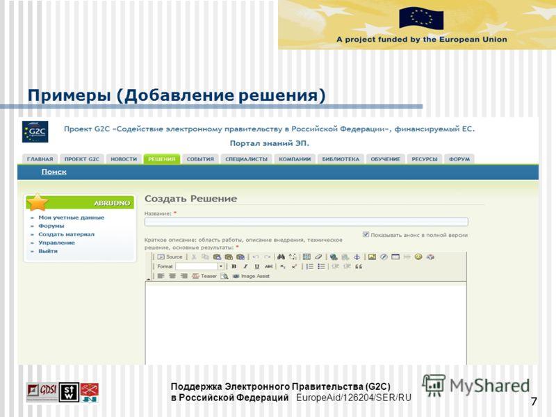 Примеры (Добавление решения) 777 Поддержка Электронного Правительства (G2C) в Российской Федераций EuropeAid/126204/SER/RU