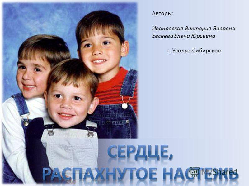 Авторы: Ивановская Виктория Явервна Евсеева Елена Юрьевна г. Усолье-Сибирское