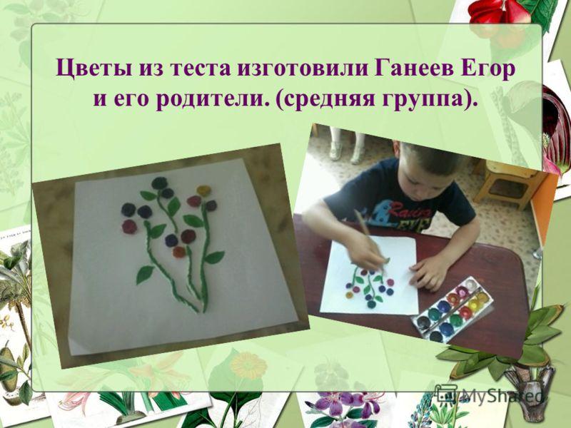 Цветы из теста изготовили Ганеев Егор и его родители. (средняя группа).