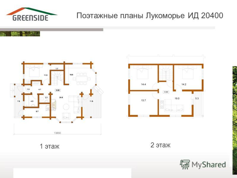 Поэтажные планы Лукоморье ИД 20400 1 этаж 2 этаж