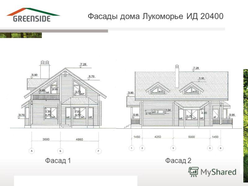 Фасады дома Лукоморье ИД 20400 Фасад 1Фасад 2
