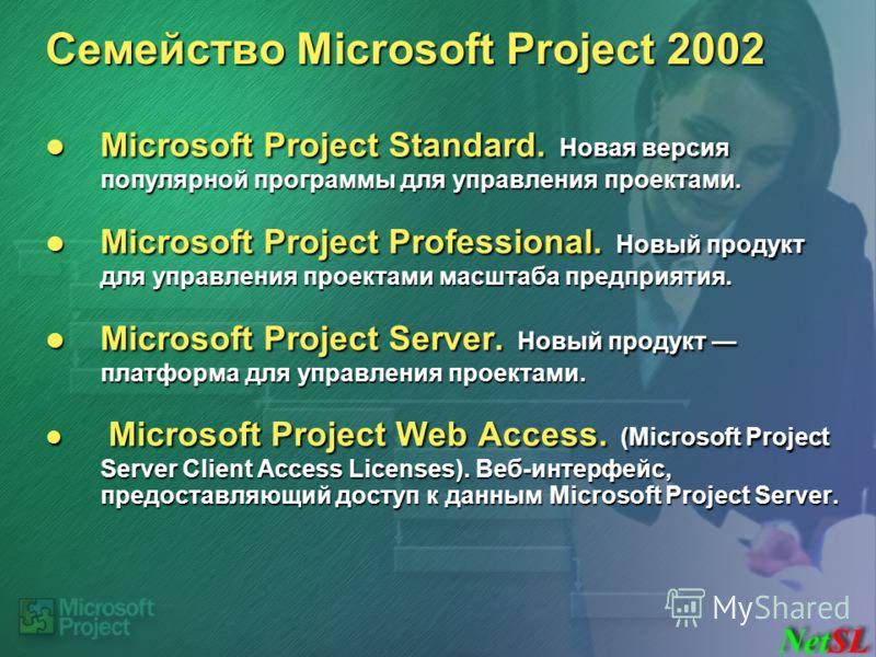 Семейство Microsoft Project 2002 Microsoft Project Standard. Новая версия популярной программы для управления проектами. Microsoft Project Standard. Новая версия популярной программы для управления проектами. Microsoft Project Professional. Новый про
