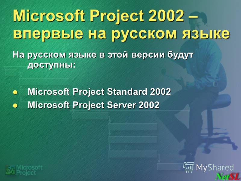 microsoft project 2002 скачать бесплатно программу