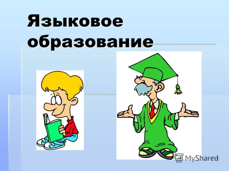 1 Языковое образование