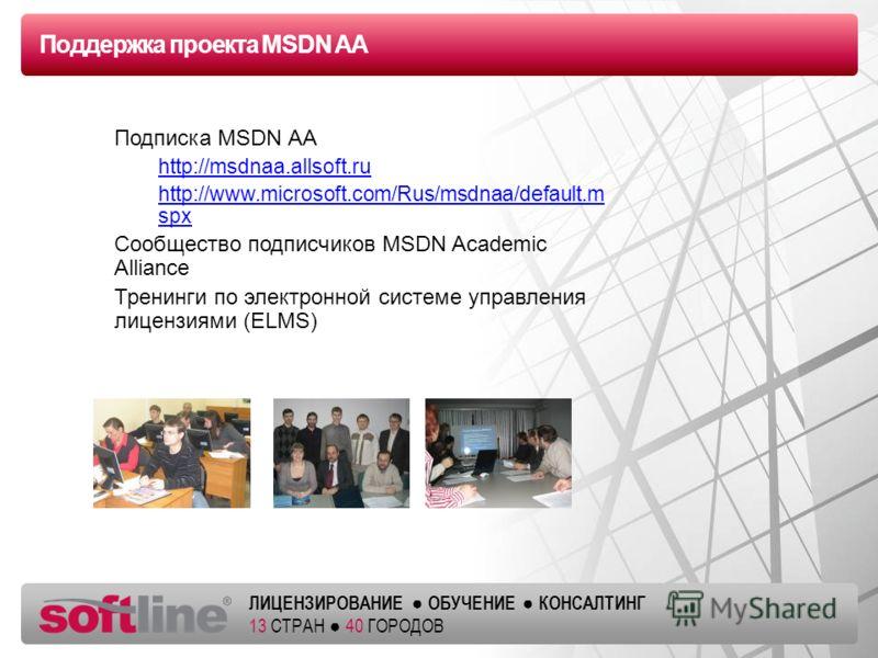Оазец заголовка ЛИЦЕНЗИРОВАНИЕ ОБУЧЕНИЕ КОНСАЛТИНГ 13 СТРАН 40 ГОРОДОВ Поддержка проекта MSDN AA Подписка MSDN AA http://msdnaa.allsoft.ru http://www.microsoft.com/Rus/msdnaa/default.m spx Сообщество подписчиков MSDN Academic Alliance Тренинги по эле