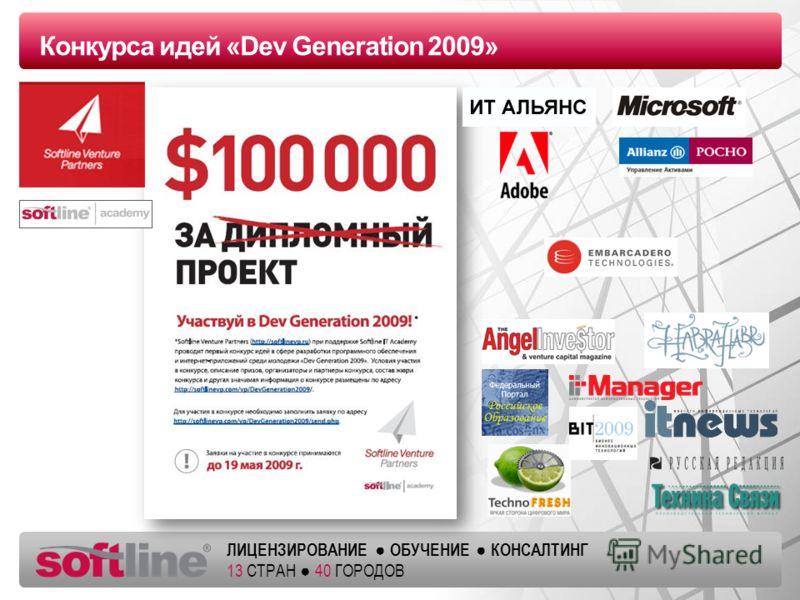 Оазец заголовка ЛИЦЕНЗИРОВАНИЕ ОБУЧЕНИЕ КОНСАЛТИНГ 13 СТРАН 40 ГОРОДОВ Конкурса идей «Dev Generation 2009»