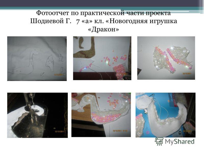 Фотоотчет по практической части проекта Шодиевой Г. 7 «а» кл. «Новогодняя игрушка «Дракон»