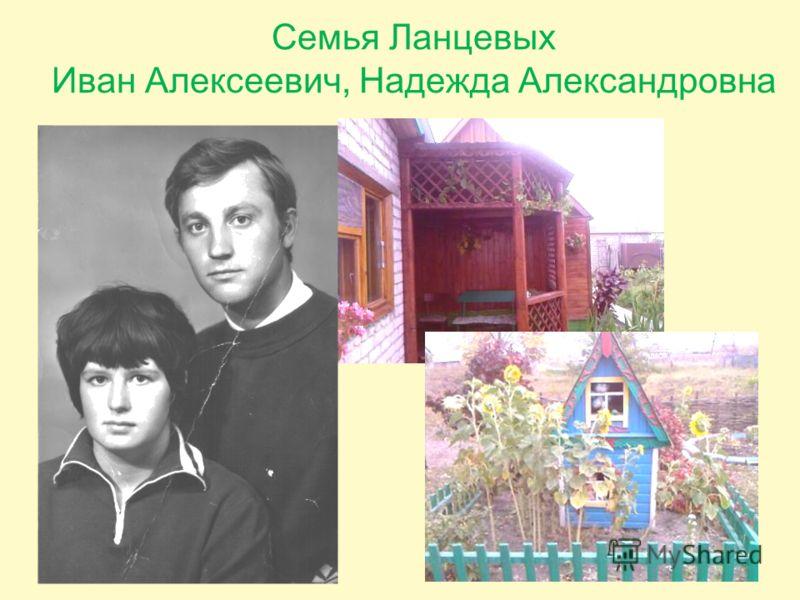 Семья Ланцевых Иван Алексеевич, Надежда Александровна
