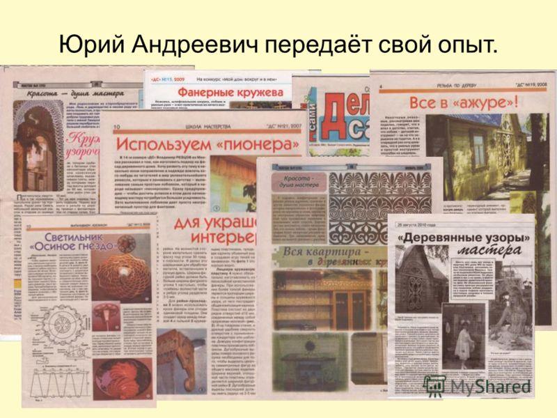 Юрий Андреевич передаёт свой опыт.