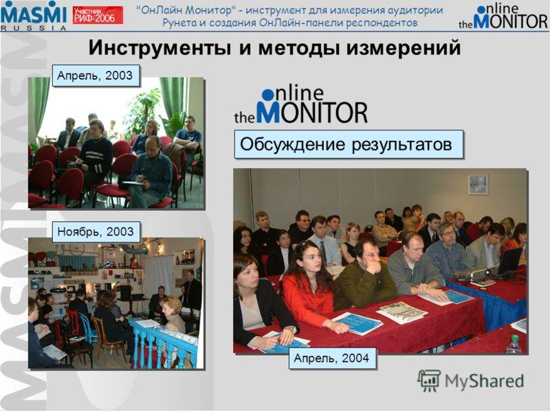 ОнЛайн Монитор - инструмент для измерения аудитории Рунета и создания ОнЛайн-панели респондентов Инструменты и методы измерений Апрель, 2003 Ноябрь, 2003 Апрель, 2004 Обсуждение результатов