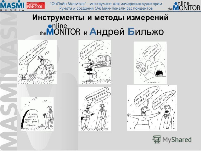 ОнЛайн Монитор - инструмент для измерения аудитории Рунета и создания ОнЛайн-панели респондентов Инструменты и методы измерений и Андрей Бильжо