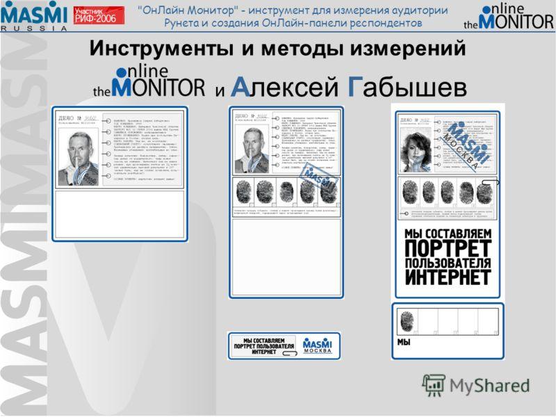 ОнЛайн Монитор - инструмент для измерения аудитории Рунета и создания ОнЛайн-панели респондентов Инструменты и методы измерений и Алексей Габышев