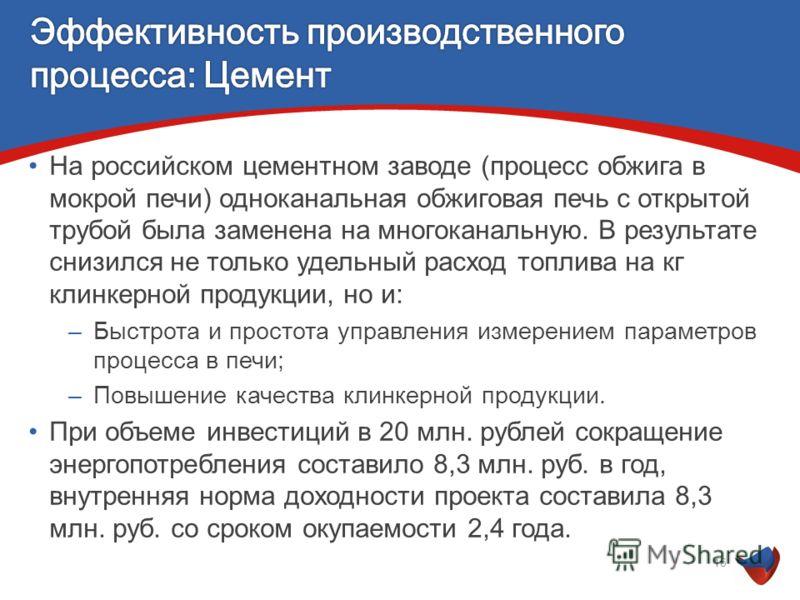 На российском цементном заводе (процесс обжига в мокрой печи) одноканальная обжиговая печь с открытой трубой была заменена на многоканальную. В результате снизился не только удельный расход топлива на кг клинкерной продукции, но и: –Быстрота и просто