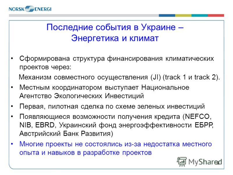 4 Последние события в Украине – Энергетика и климат Сформирована структура финансирования климатических проектов через: Механизм совместного осуществления (JI) (track 1 и track 2). Местным координатором выступает Национальное Агентство Экологических