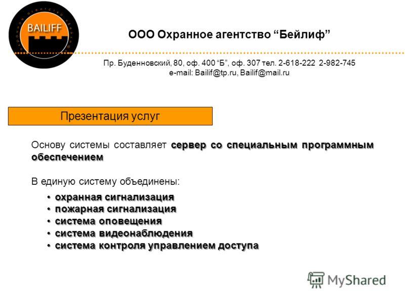 OOO Охранное агентство Бейлиф Пр. Буденновский, 80, оф. 400 Б, оф. 307 тел. 2-618-222 2-982-745 e-mail: Bailif@tp.ru, Bailif@mail.ru Презентация услуг сервер со специальным программным обеспечением Основу системы составляет сервер со специальным прог