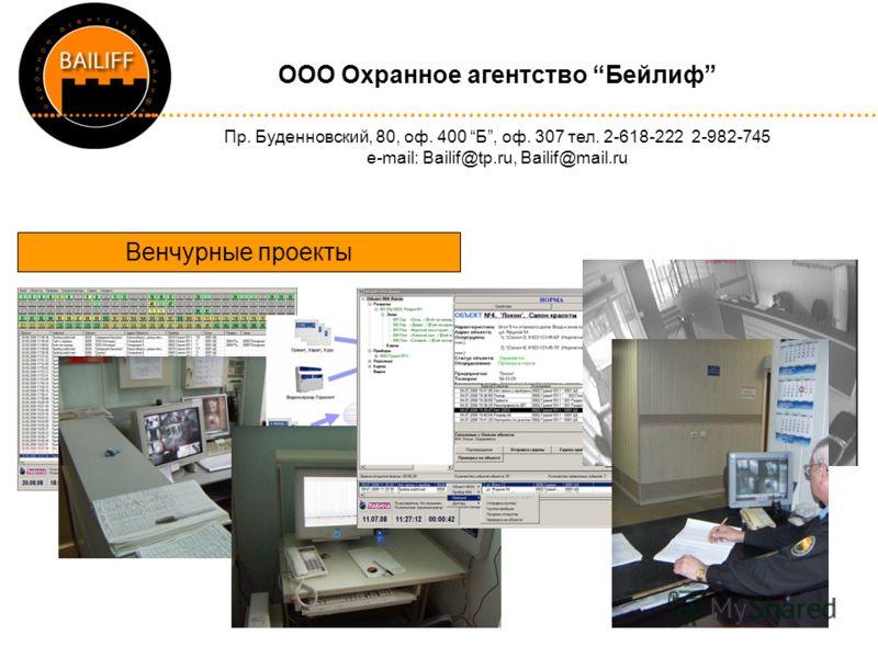 OOO Охранное агентство Бейлиф Пр. Буденновский, 80, оф. 400 Б, оф. 307 тел. 2-618-222 2-982-745 e-mail: Bailif@tp.ru, Bailif@mail.ru Венчурные проекты
