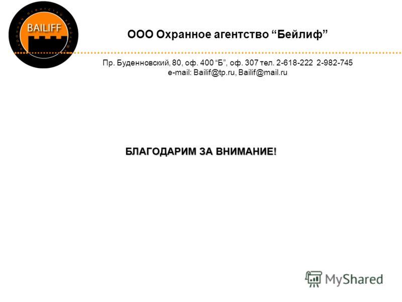 OOO Охранное агентство Бейлиф Пр. Буденновский, 80, оф. 400 Б, оф. 307 тел. 2-618-222 2-982-745 e-mail: Bailif@tp.ru, Bailif@mail.ru БЛАГОДАРИМ ЗА ВНИМАНИЕ!