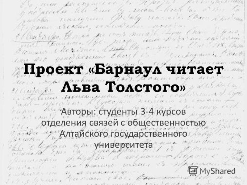 Проект «Барнаул читает Льва Толстого» Авторы: студенты 3-4 курсов отделения связей с общественностью Алтайского государственного университета