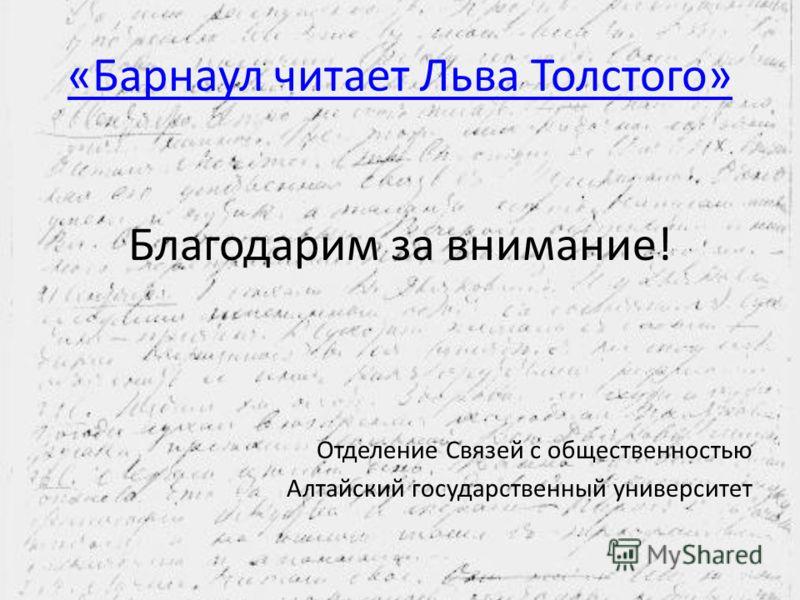 «Барнаул читает Льва Толстого» Благодарим за внимание! Отделение Связей с общественностью Алтайский государственный университет