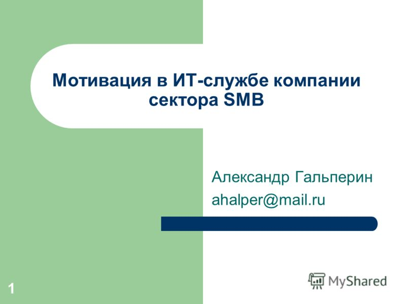 Александр Гальперин ahalper@mail.ru Мотивация в ИТ-службе компании сектора SMB 1