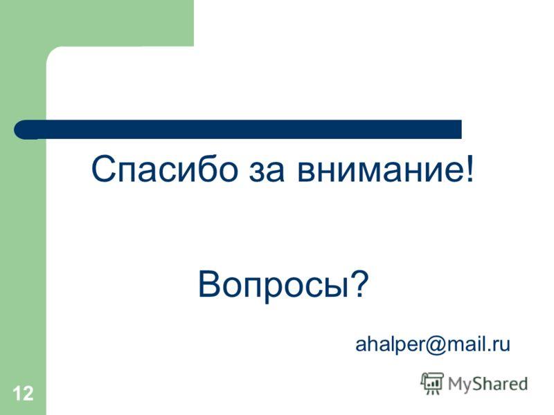 Спасибо за внимание! Вопросы? ahalper@mail.ru 12