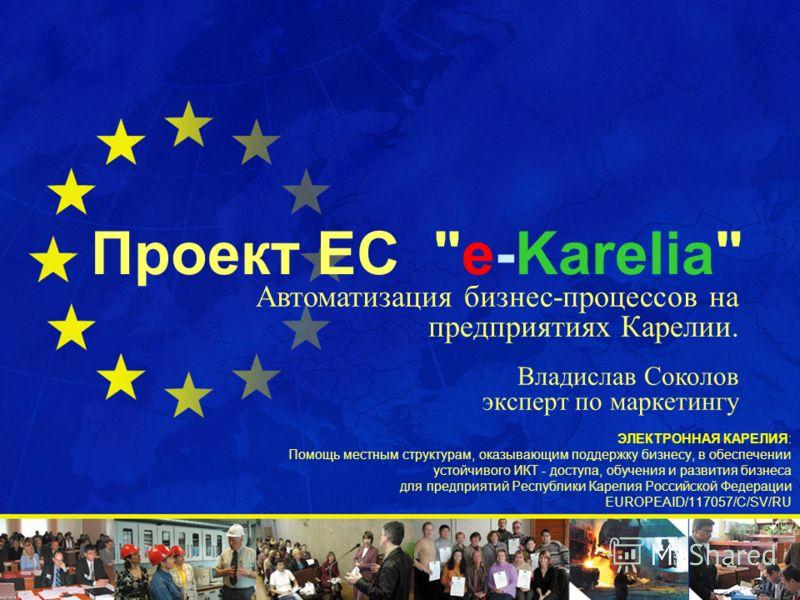 Проект ЕС e-Karelia Проект ЕС