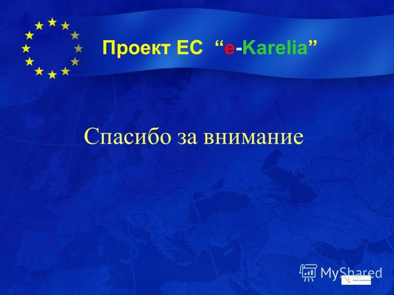 Проект ЕС e-Karelia Спасибо за внимание