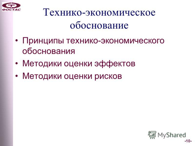 -10- Технико-экономическое обоснование Принципы технико-экономического обоснования Методики оценки эффектов Методики оценки рисков