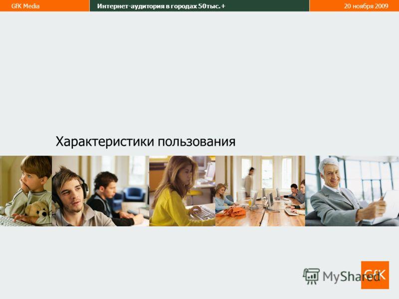 GfK MediaИнтернет-аудитория в городах 50тыс.+20 ноября 2009 Характеристики пользования