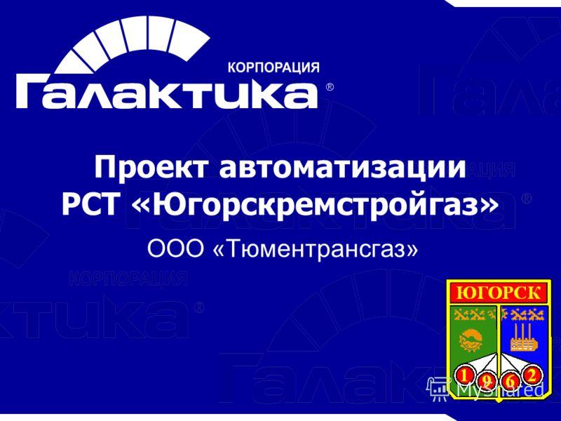 Проект автоматизации РСТ «Югорскремстройгаз» ООО «Тюментрансгаз»